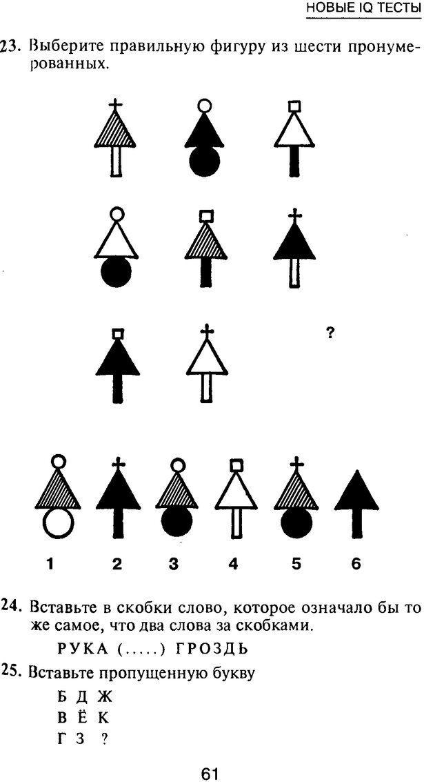 PDF. Новые IQ тесты. Айзенк Г. Ю. Страница 63. Читать онлайн
