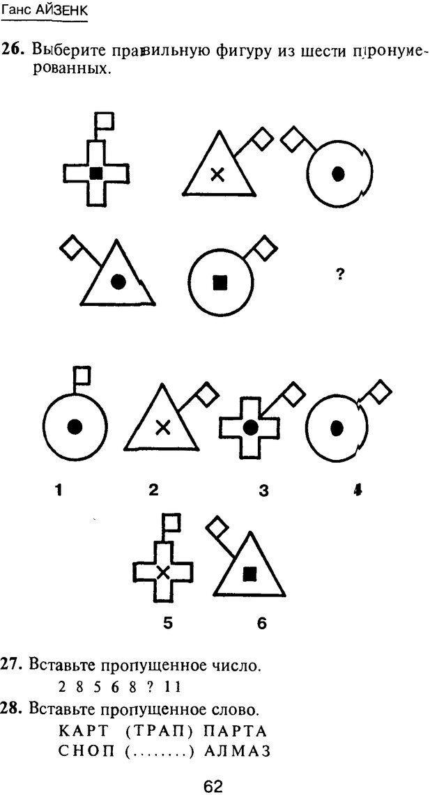 PDF. Новые IQ тесты. Айзенк Г. Ю. Страница 64. Читать онлайн