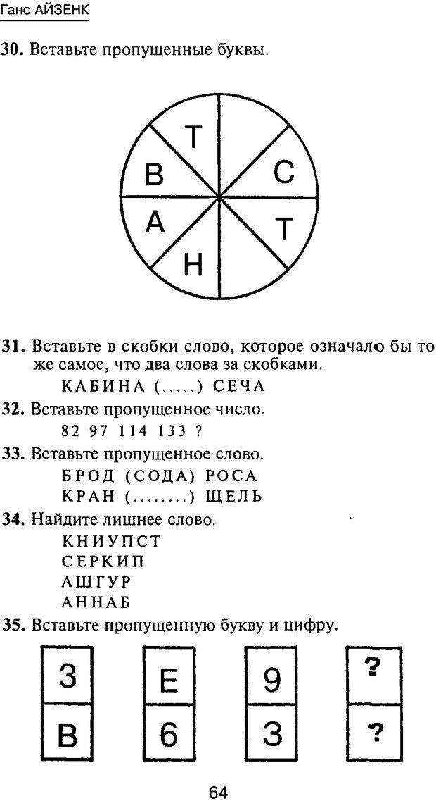PDF. Новые IQ тесты. Айзенк Г. Ю. Страница 66. Читать онлайн