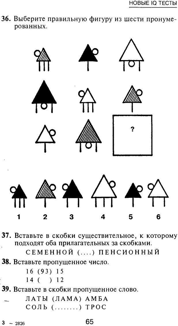 PDF. Новые IQ тесты. Айзенк Г. Ю. Страница 67. Читать онлайн