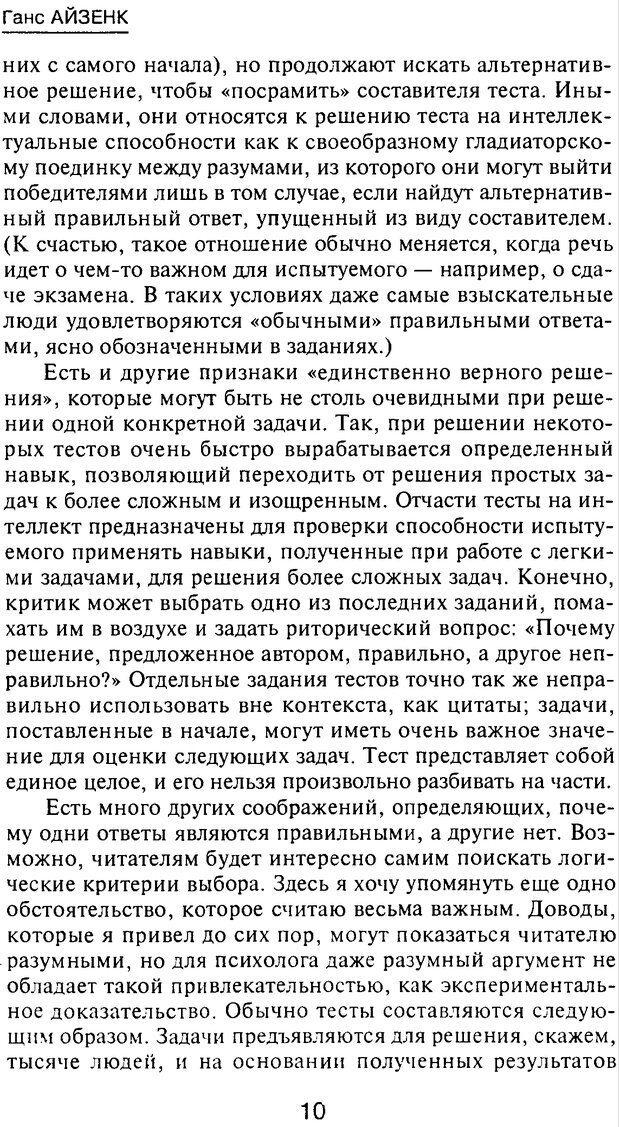 PDF. Новые IQ тесты. Айзенк Г. Ю. Страница 7. Читать онлайн