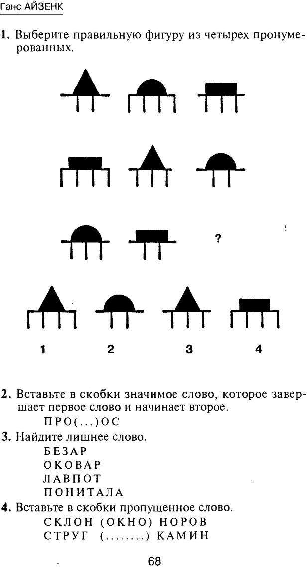 PDF. Новые IQ тесты. Айзенк Г. Ю. Страница 71. Читать онлайн