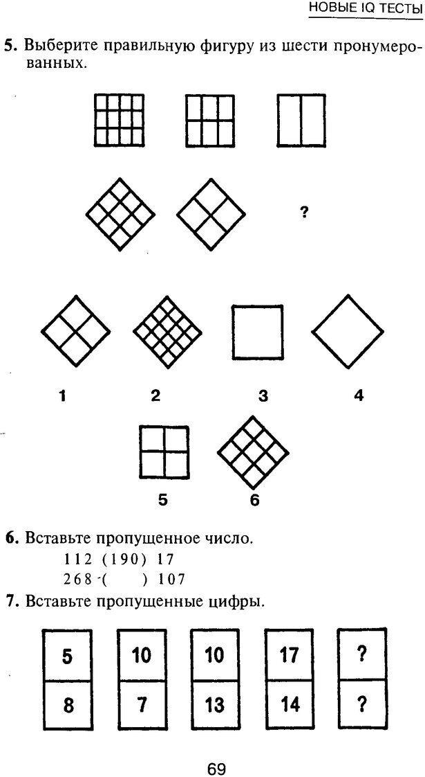 PDF. Новые IQ тесты. Айзенк Г. Ю. Страница 72. Читать онлайн