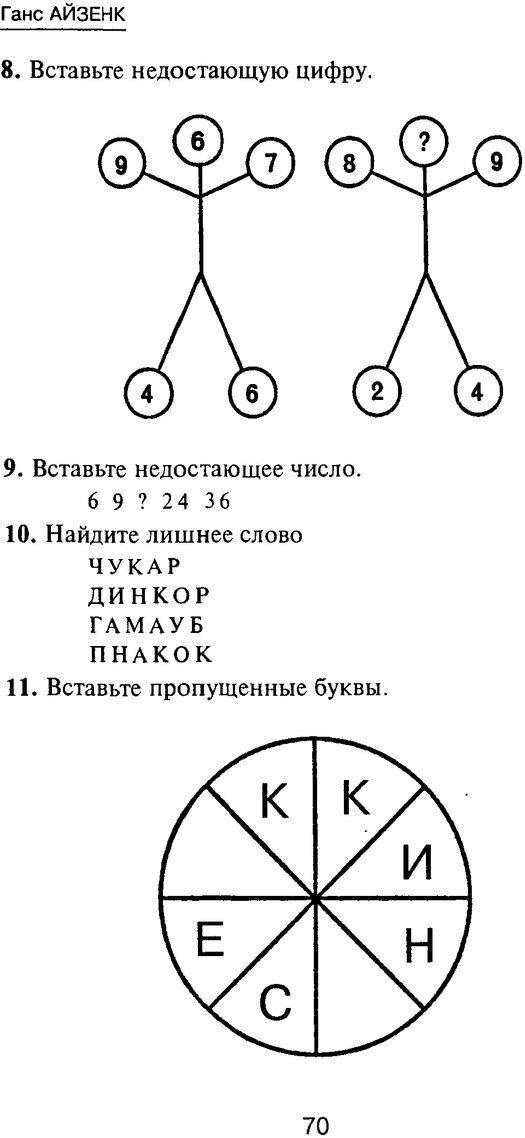 PDF. Новые IQ тесты. Айзенк Г. Ю. Страница 73. Читать онлайн