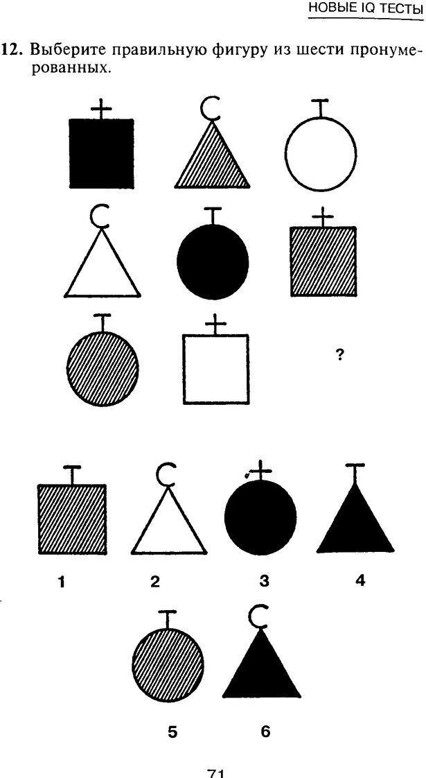 PDF. Новые IQ тесты. Айзенк Г. Ю. Страница 74. Читать онлайн