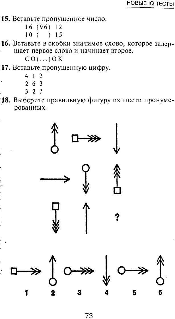 PDF. Новые IQ тесты. Айзенк Г. Ю. Страница 76. Читать онлайн