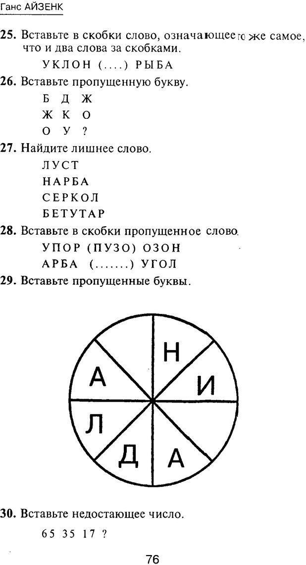PDF. Новые IQ тесты. Айзенк Г. Ю. Страница 79. Читать онлайн