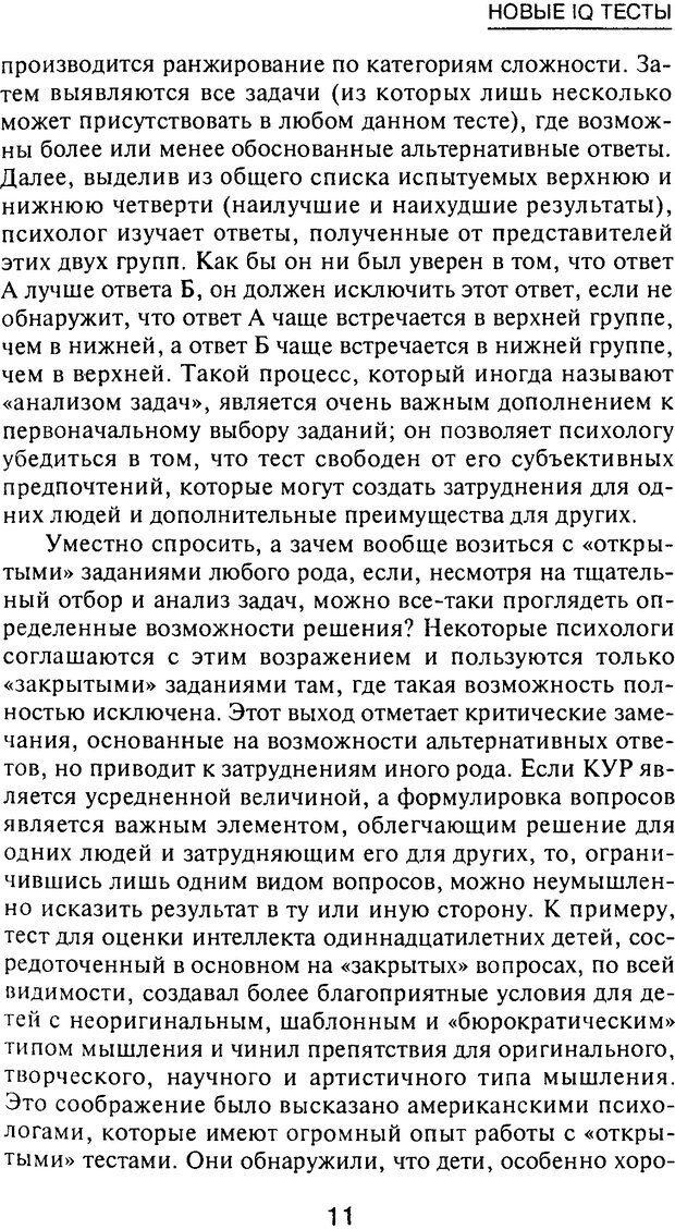 PDF. Новые IQ тесты. Айзенк Г. Ю. Страница 8. Читать онлайн