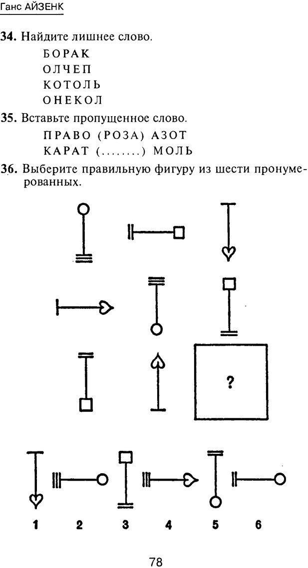 PDF. Новые IQ тесты. Айзенк Г. Ю. Страница 81. Читать онлайн