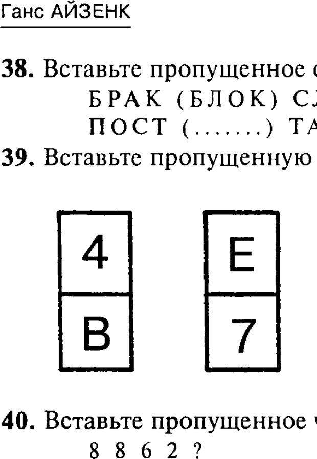 PDF. Новые IQ тесты. Айзенк Г. Ю. Страница 83. Читать онлайн