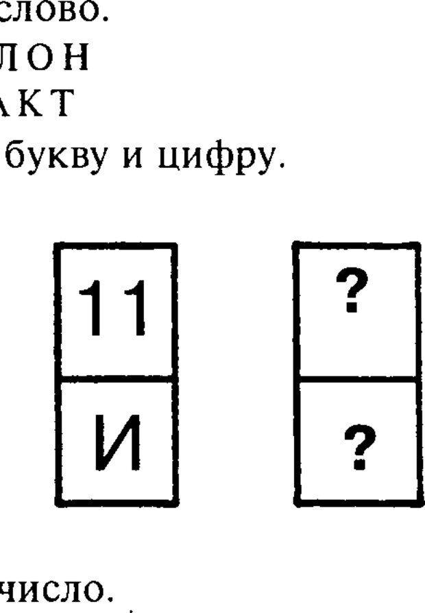 PDF. Новые IQ тесты. Айзенк Г. Ю. Страница 84. Читать онлайн