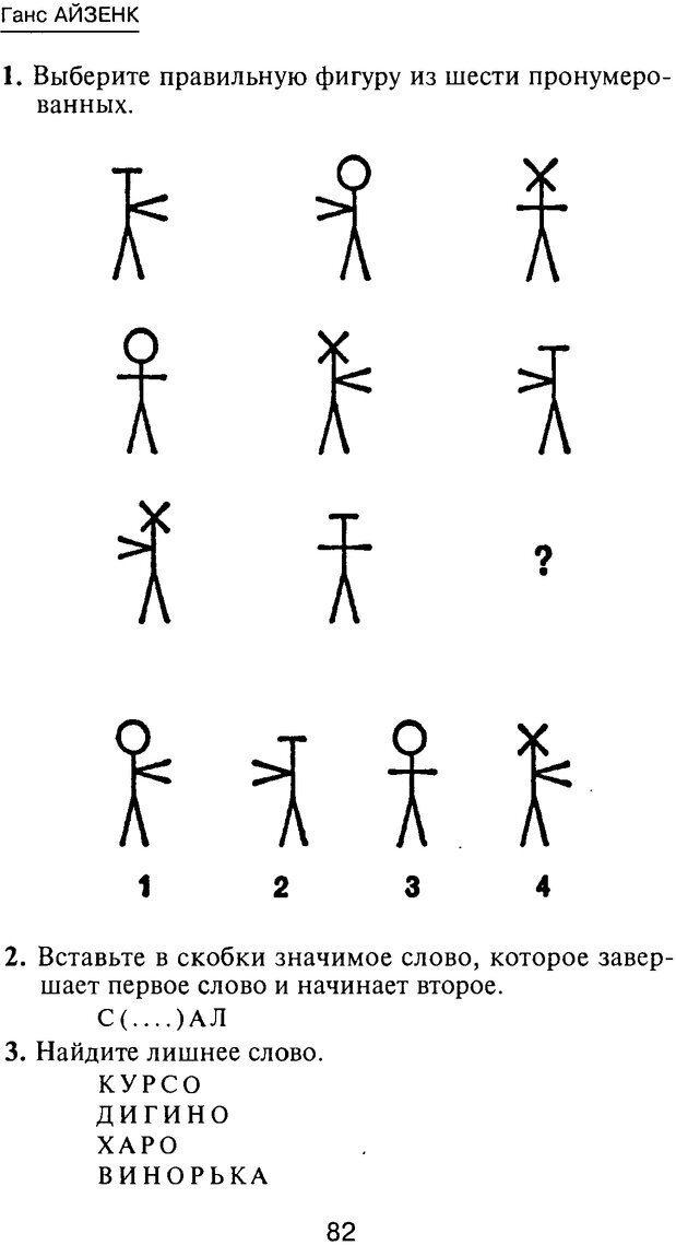 PDF. Новые IQ тесты. Айзенк Г. Ю. Страница 87. Читать онлайн