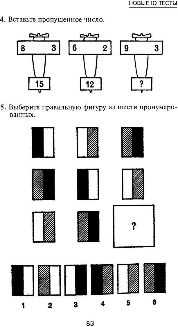 PDF. Новые IQ тесты. Айзенк Г. Ю. Страница 88. Читать онлайн