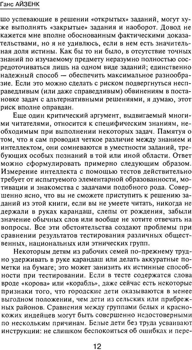 PDF. Новые IQ тесты. Айзенк Г. Ю. Страница 9. Читать онлайн