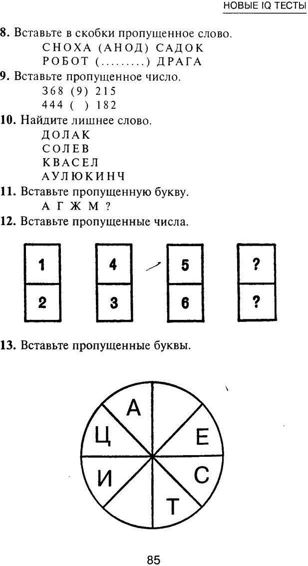 PDF. Новые IQ тесты. Айзенк Г. Ю. Страница 90. Читать онлайн