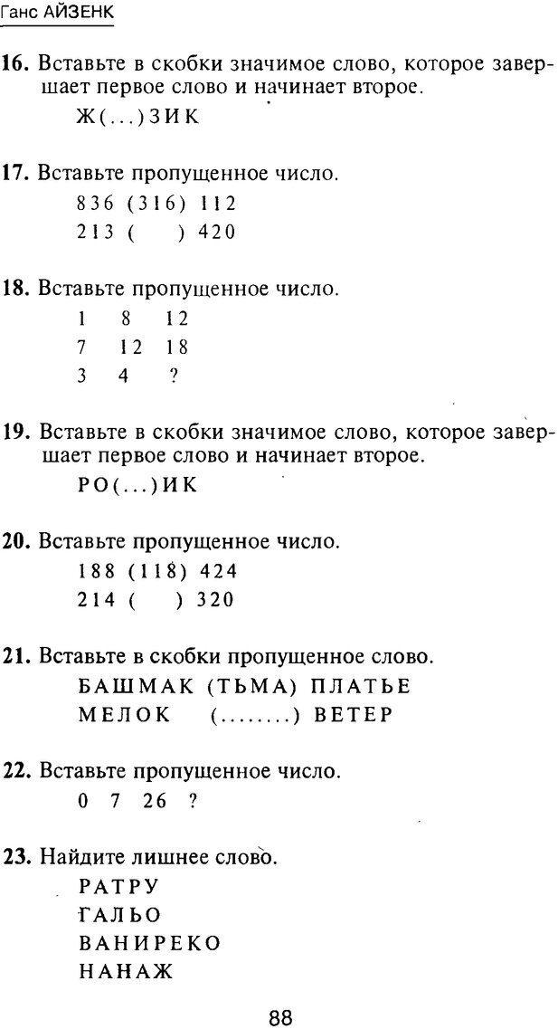 PDF. Новые IQ тесты. Айзенк Г. Ю. Страница 93. Читать онлайн