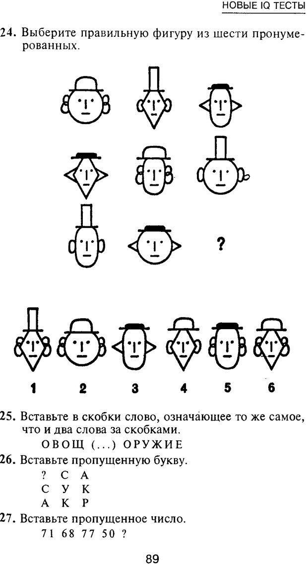 PDF. Новые IQ тесты. Айзенк Г. Ю. Страница 94. Читать онлайн