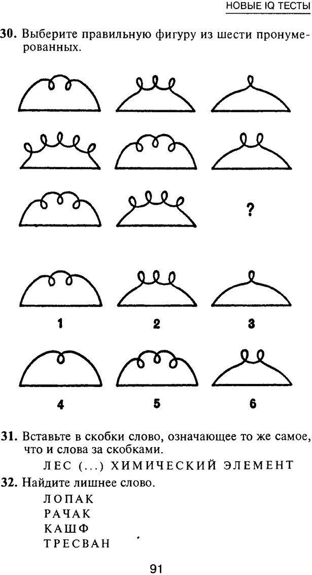 PDF. Новые IQ тесты. Айзенк Г. Ю. Страница 96. Читать онлайн