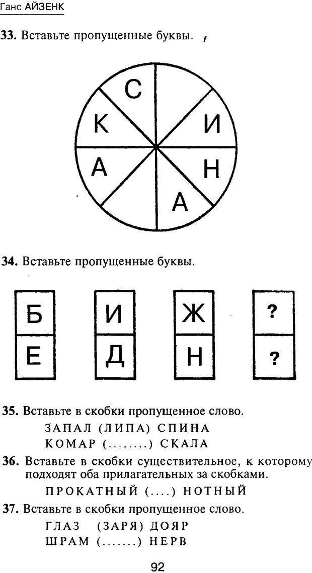 PDF. Новые IQ тесты. Айзенк Г. Ю. Страница 97. Читать онлайн