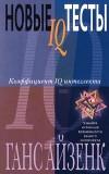 """Обложка книги """"Новые IQ тесты"""""""