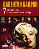 7 женщин, изменивших мир, Бадрак Валентин