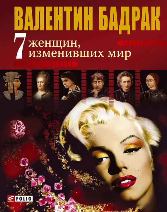 """Обложка книги """"7 женщин, изменивших мир"""""""