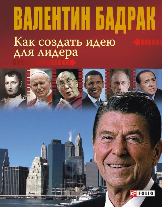 """Обложка книги """"Как создать идею для лидера"""""""