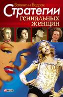 Стратегии гениальных женщин, Бадрак Валентин