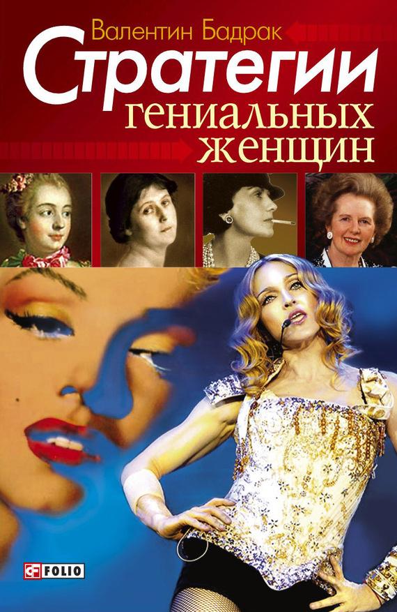 """Обложка книги """"Стратегии гениальных женщин"""""""