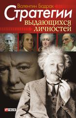 Стратегии выдающихся личностей, Бадрак Валентин