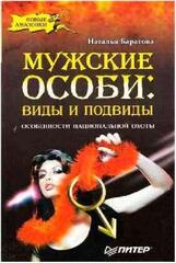 Мужские особи: виды и подвиды, Баратова Наталья