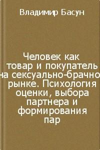 """Обложка книги """"Человек как товар и покупатель на сексуально-брачном рынке. Психология оценки, выбора партнера и формирования пар"""""""