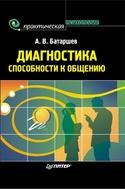 Диагностика способности к общению, Батаршев Анатолий