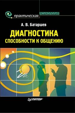 """Обложка книги """"Диагностика способности к общению"""""""