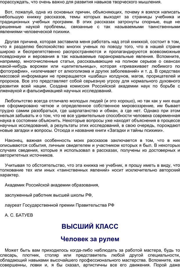 PDF. Загадки и тайны психики. Батуев А. С. Страница 1. Читать онлайн
