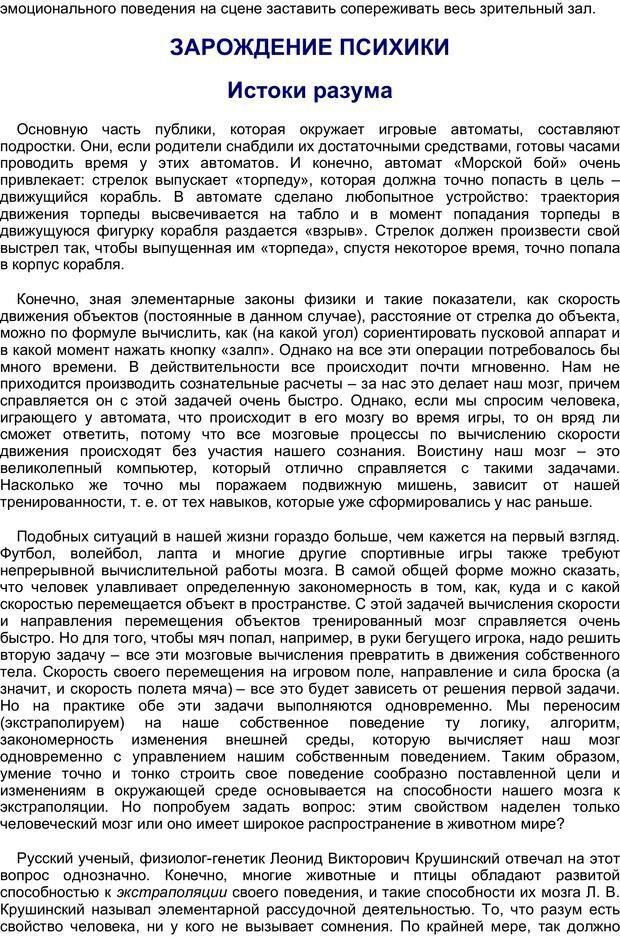 PDF. Загадки и тайны психики. Батуев А. С. Страница 10. Читать онлайн