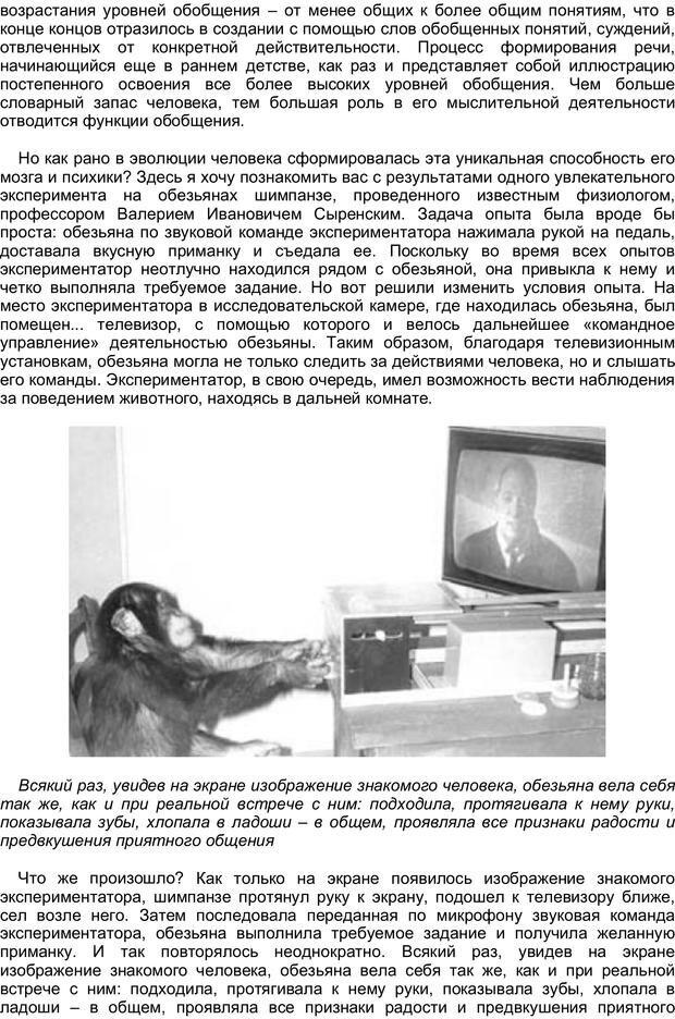 PDF. Загадки и тайны психики. Батуев А. С. Страница 14. Читать онлайн