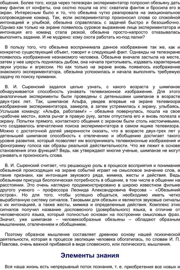 PDF. Загадки и тайны психики. Батуев А. С. Страница 15. Читать онлайн