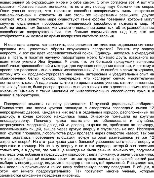 PDF. Загадки и тайны психики. Батуев А. С. Страница 16. Читать онлайн