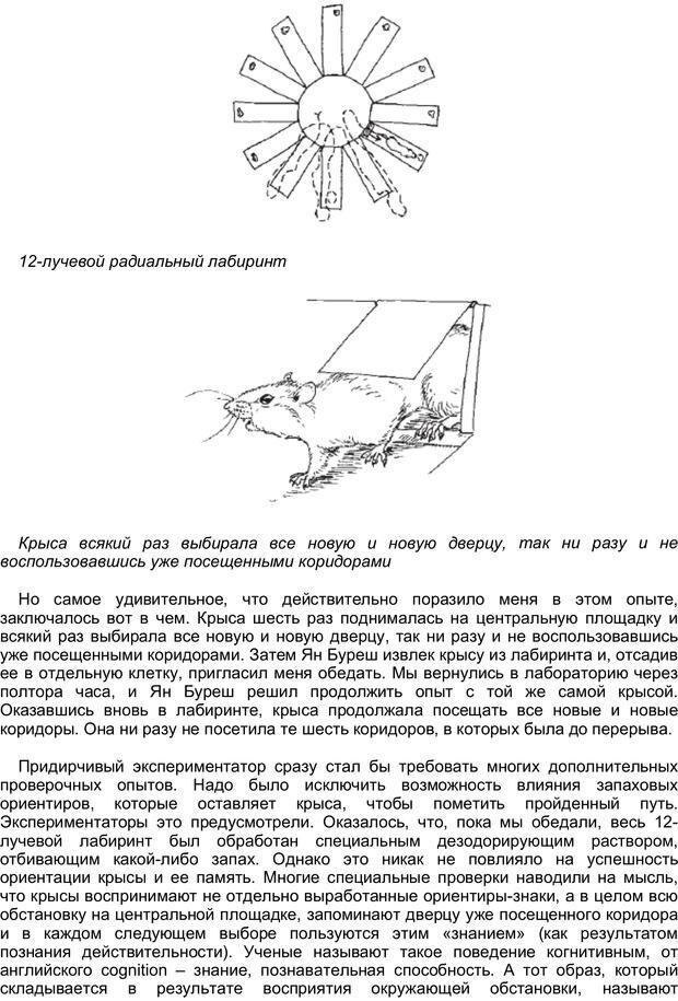 PDF. Загадки и тайны психики. Батуев А. С. Страница 17. Читать онлайн
