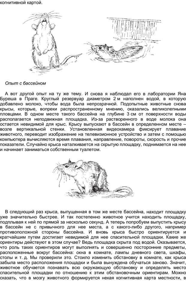 PDF. Загадки и тайны психики. Батуев А. С. Страница 18. Читать онлайн
