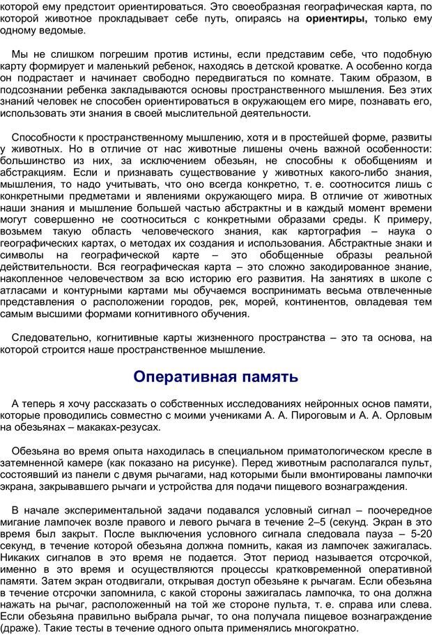 PDF. Загадки и тайны психики. Батуев А. С. Страница 19. Читать онлайн