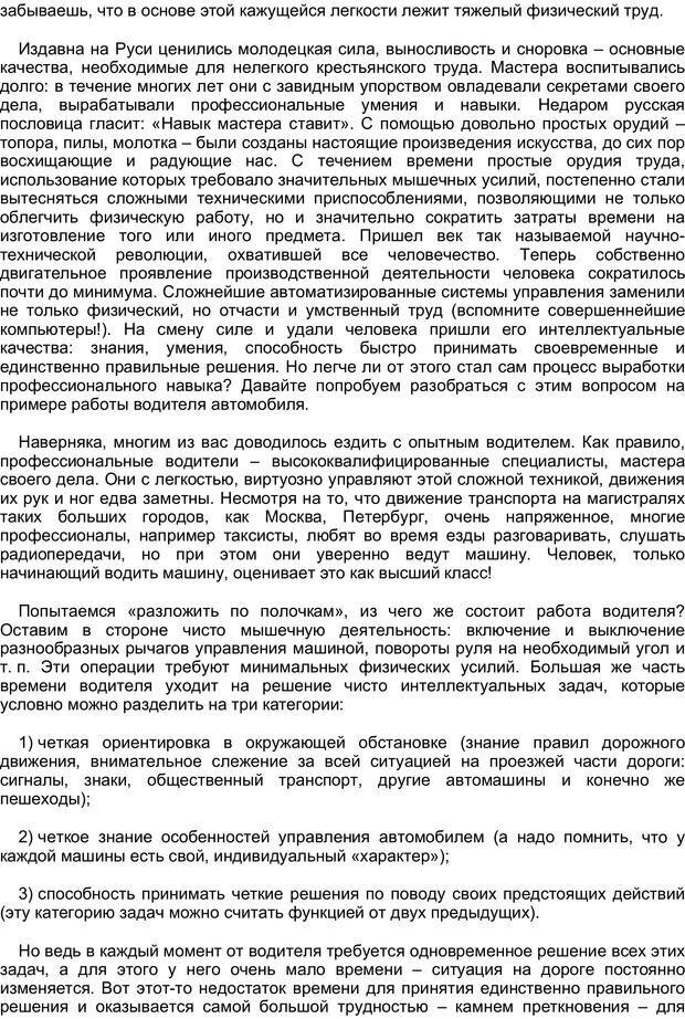 PDF. Загадки и тайны психики. Батуев А. С. Страница 2. Читать онлайн
