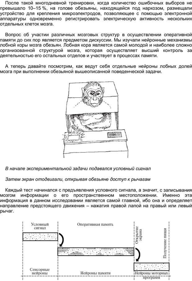 PDF. Загадки и тайны психики. Батуев А. С. Страница 20. Читать онлайн