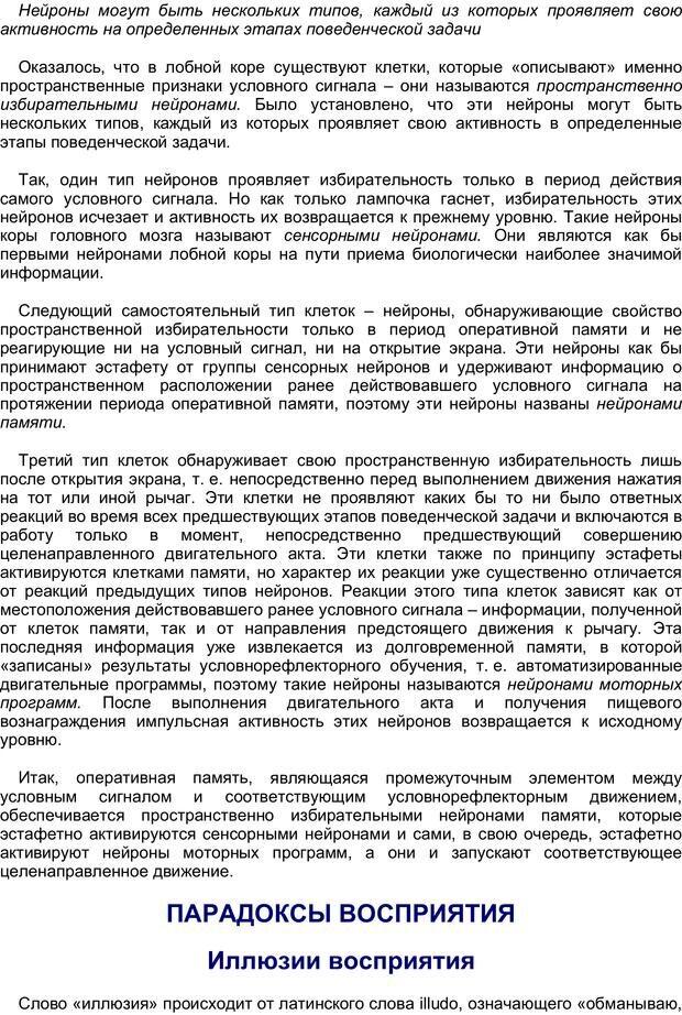 PDF. Загадки и тайны психики. Батуев А. С. Страница 21. Читать онлайн