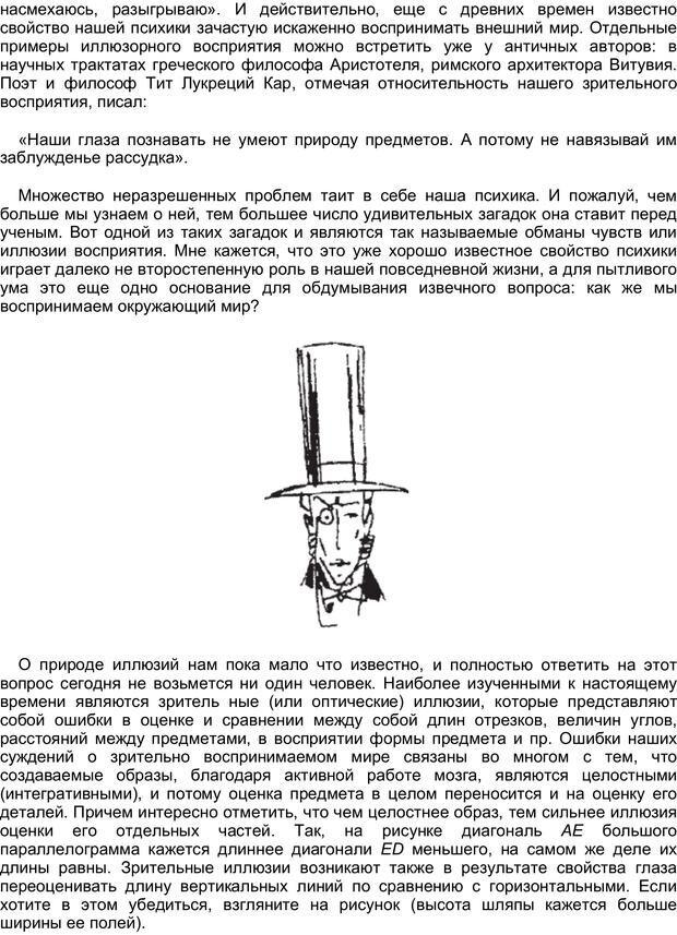 PDF. Загадки и тайны психики. Батуев А. С. Страница 22. Читать онлайн