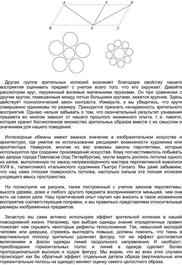PDF. Загадки и тайны психики. Батуев А. С. Страница 23. Читать онлайн