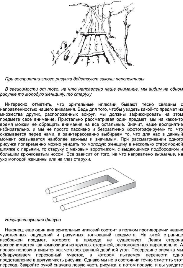 PDF. Загадки и тайны психики. Батуев А. С. Страница 24. Читать онлайн