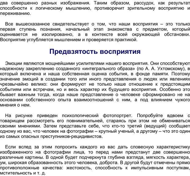 PDF. Загадки и тайны психики. Батуев А. С. Страница 25. Читать онлайн