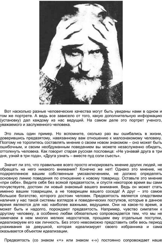 PDF. Загадки и тайны психики. Батуев А. С. Страница 26. Читать онлайн